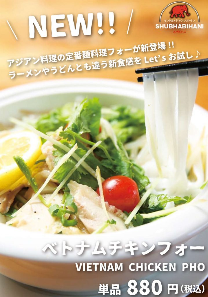 Pho880円